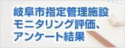 岐阜市指定管理施設モニタリング評価、アンケート結果